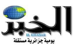 Journal El Khabar  - Elkhabar Algérie - جريدة الخبر اليومي الجزائري